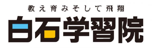 広島の進学塾・受験合格なら白石学習院|中学受験・高校受験・大学受験専門学習塾