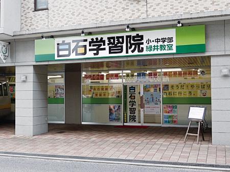 緑井教室【小中学部】