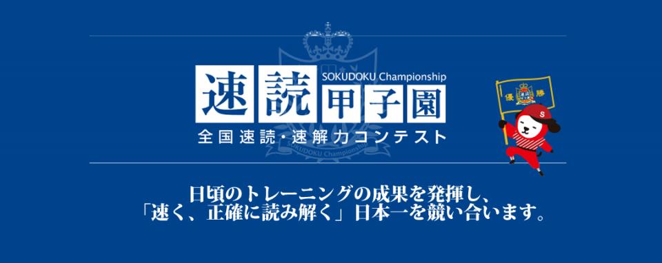 速読甲子園2016