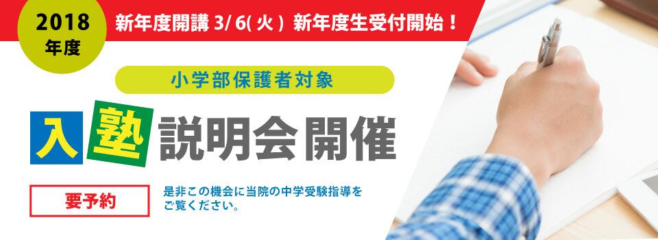 2017年度入塾説明会